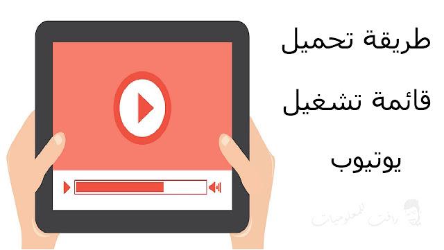 تحميل قائمة يوتيوب كاملة