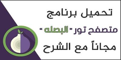 تحميل متصفح تورللكمبيوتر وللاندرويد وللايفون Download Tor Browser برابط مباشر