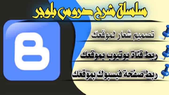 طريقة تصميم شعار لمدونة بلوجر | اضافة قناة يوتيوب للمدونة | اضافة صفحة فيس بوك للمدونة