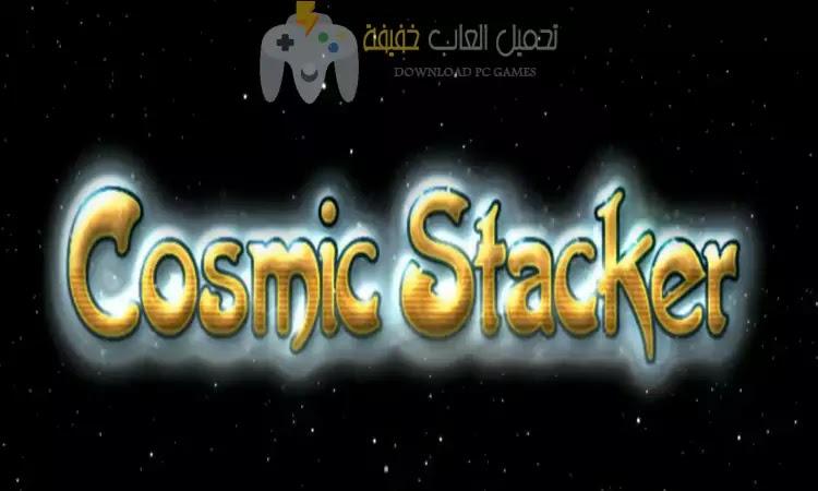 تحميل لعبة Cosmic Stacker للكمبيوتر مجانا برابط مباشر بحجم صغير