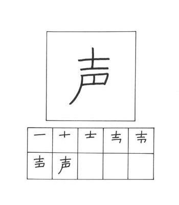 kanji suara
