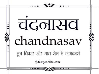 chandnasav in hindi benefits