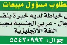 وظائف جريدة الراية القطرية في قطر (الاثنين ، 20 يوليو ، 2020).