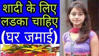 ghar jamai banna hai india