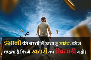 best hindi royal attitude status, royal khatarnak attitude status in hindi, attitude status, royal status in hindi, whatsapp status,
