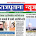 Rajputana News daily epaper 1 October 2020 Newspaper