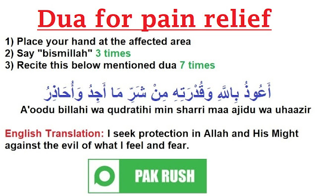 Dua for pain relief in any part of body