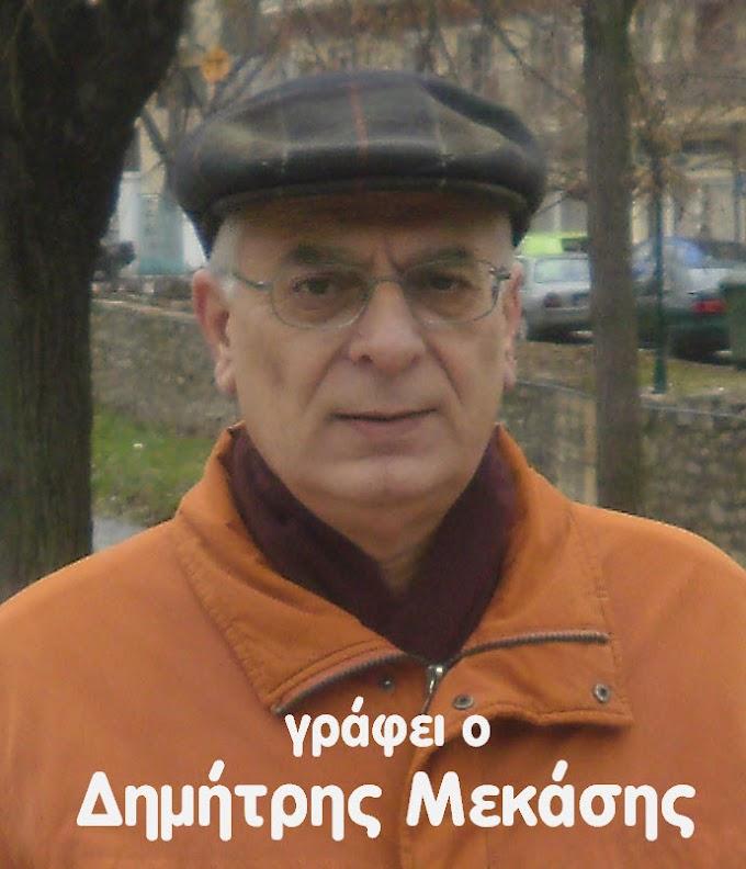 Η ΦΛΩΡΙΝΑ ΤΟΥ ΧΘΕΣ : Ο πετροπόλεμος στη Φλώρινα -  ( γράφει ο Δημήτρης Μεκάσης )