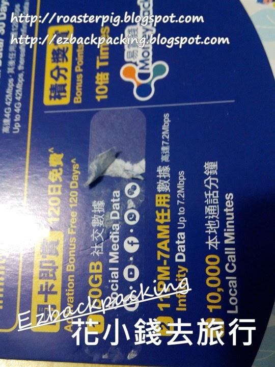 3香港So sim 電話卡