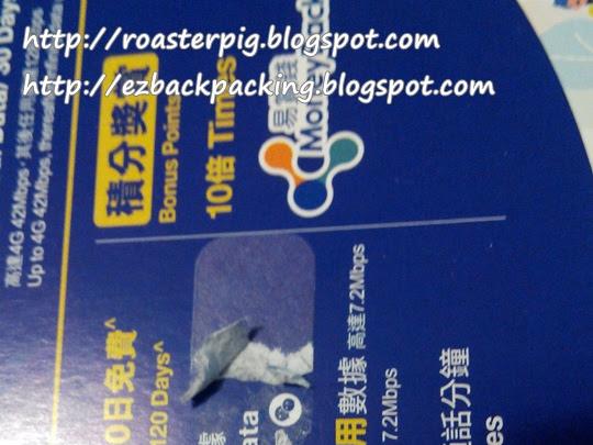 $33超便宜!香港一個月上網卡使用心得(2021年6月更新)