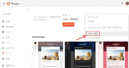 Blogger HTML編集