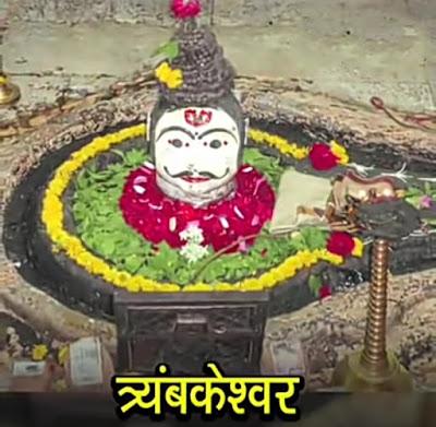 Story of Trimbakeshwar Jyotirlinga