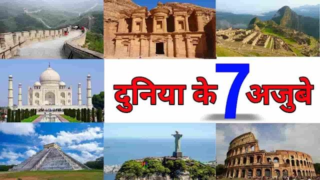 दुनिया के सात अजुबे के नाम और फोटो देखिये 7 Wonders Of The World In Hindi