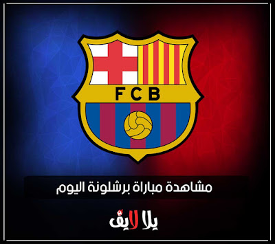 مشاهدة مباراة برشلونة اليوم