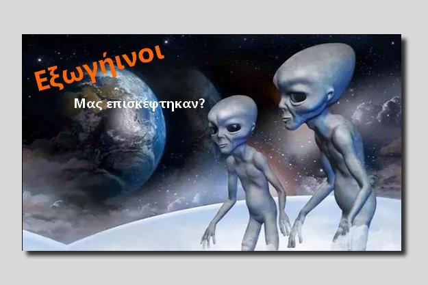 Μας έχουν επισκεφτεί εξωγήινοι;