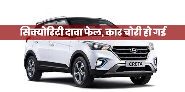 Hyundai Creta: दावा था कोई चुरा नहीं पाएगा, 10वें महीने में चोरी हो गई | INDORE NEWS
