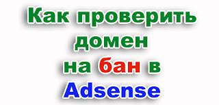 Как проверить домен или сайт на бан в Adsense