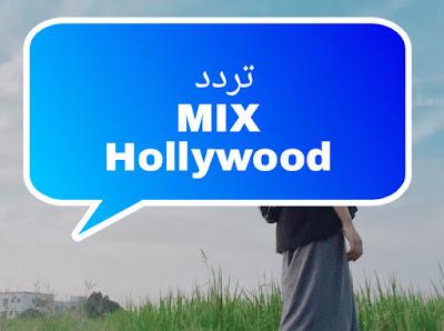 تردد قناة Mix hollywood على قمر نايل سات 2020