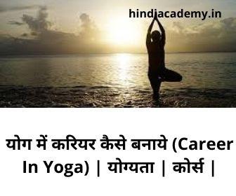 yoga me career kaise bnaye