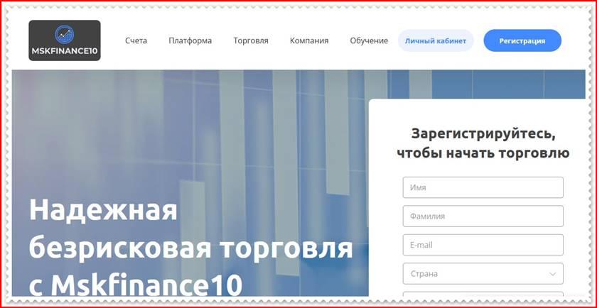 Мошеннический сайт mskfinance10.net – Отзывы, развод! Компания Mskfinance10 мошенники