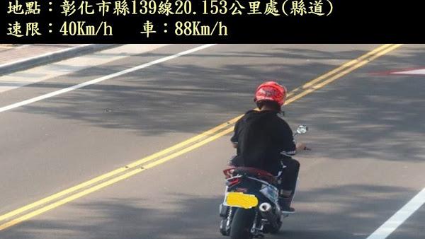 彰化縣139線警察執法奏效 交通事故率大幅減少