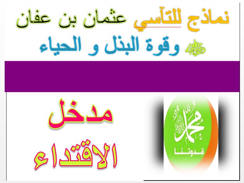 مدخل الاقتداء عثمان بن عفان وخلق البذل والحياء موقع النجاح للتربية