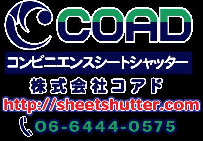 高速シートシャッター、高速シートシャッター、高速シートシャッター、株式会社コアド、コアド、シート製高速シャッター、コンビニエンスシートシャッター、COAD、COAD、コアド、コアド