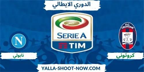 موعد مباراة نابولي و كروتوني السبت 3 أبريل 2021