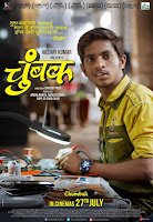 Chumbak Movie - Sahil Jadhav