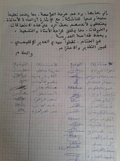 عريضة استنكارية من أساتذة م م الرملة بالمديرية الإقليمية طنجة أصيلة ضد تهجم مستشار جماعي