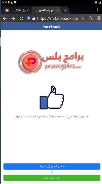 ربط التطبيق بالفيسبوك