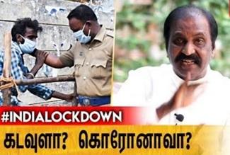 கொரோனாவின் வன்முறை! Vairamuthu Latest speech