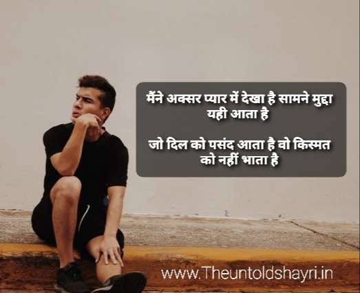 Pasand Shayari In Hindi - Like Shayari Hindi