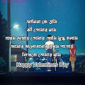 Valentines Day Bangla Images 2021