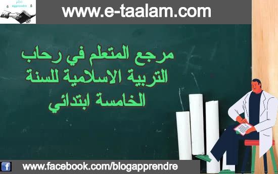 مرجع المتعلم في رحاب التربية الاسلامية للسنة الخامسة ابتدائي