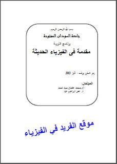 تحميل كتاب مقدمة في الفيزياء الحديثة pdf، نظرية النسبية الخاصة، الطبيعة الجسيمية للإشعاع، الطبيعة الجسيمية للإشعاع، كتب الفيزياء الحديثة، كتاب أساسيات الفيزياء الحديثة للجامعات، جامعة السودان المفتوحة