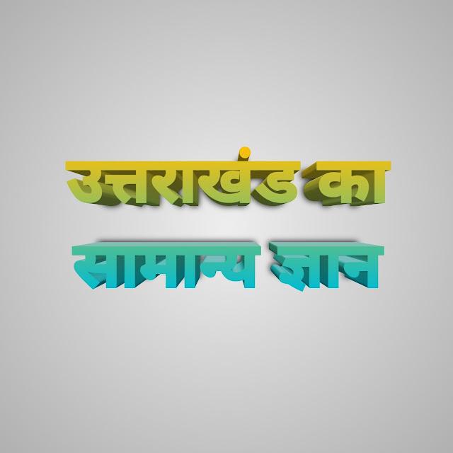 Uttarakhand ka samanya gyan, uttarakhand ke baare me