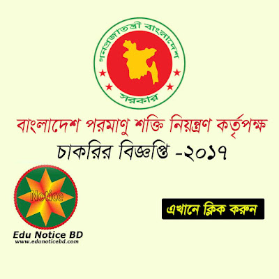 bangladesh atomic energy commision - baec - job circular 2017 by edunoticebd.com