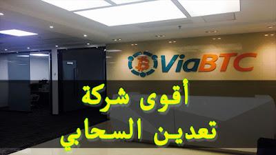 شرح ViaBTC أفضل شركة تعدين البيتكوين