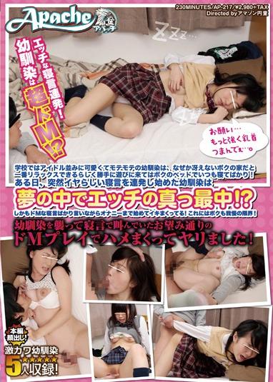 AP-217 Horny Sleep Talking Volley!Childhood Friend Super De M