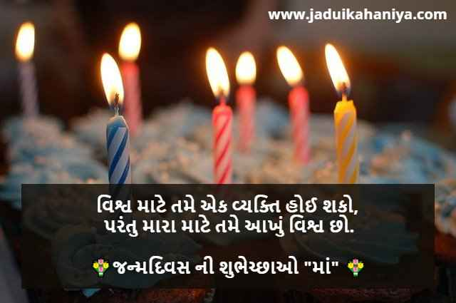 Birthday Wishes for Mother in Gujarati