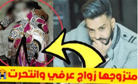 زوجه الفنان جلال الزين تنتحر بكلاشنكوف
