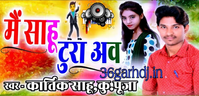 Sahu Tura Aw dj Harish Bawal Mix - 2020
