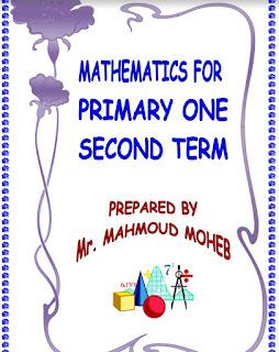 مذكرة ماث math الصف الاول الإبتدائى الترم الثانى