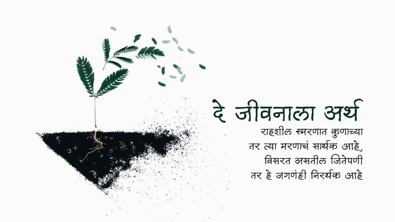 दे जीवनाला अर्थ - मराठी कविता | De Jivanala Arth - Marathi Kavita