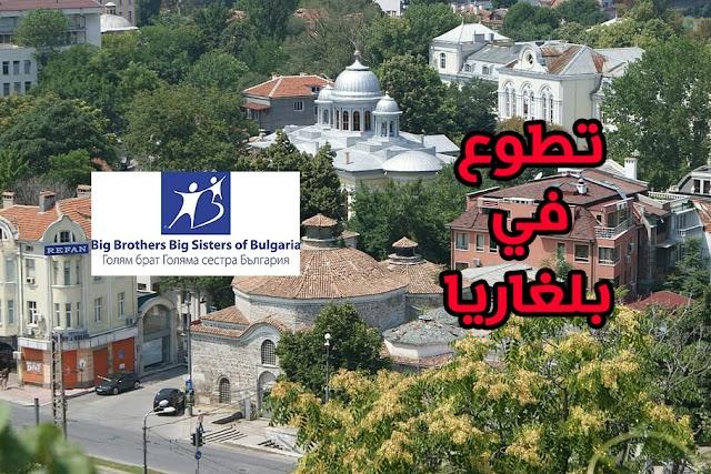 فرصة تطوع في بلغاريا لمدة 9 أسابيع للعمل مع الاطفال والشباب بالمؤسسات الاجتماعية