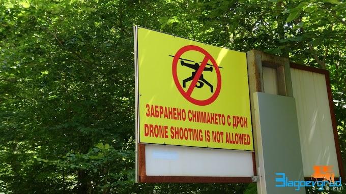 Забранено е снимането с дрон в района на Рилски манастир