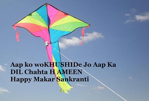 Image result for makar sankranti images