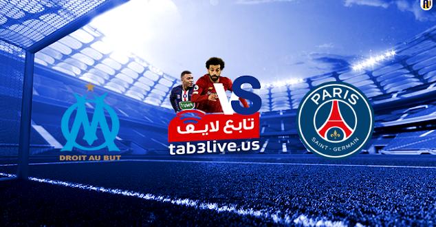 مشاهدة مباراة باريس سان جيرمان ومارسيليا بث مباشر اليوم 2021/01/13 كأس السوبر الفرنسي