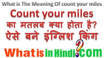 Count your miles ka matlab kya hota hai